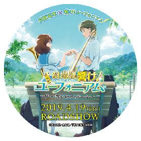 アニメ『響け!ユーフォニアム』の舞台、宇治の鉄道2社が映画公開記念の連携スペシャル企画を開催