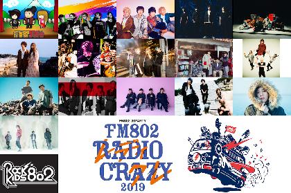 『FM802 RADIO CRAZY』第三弾でコラボ企画・ポルノ超特急臨時大増便、木村カエラ、THE BAWDIES、フォーリミら計16組