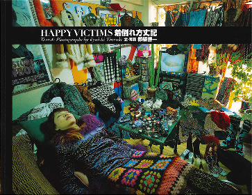 都築響一『着倒れ方丈記 HAPPY VICTIMS』復刊記念写真展が、代官山 蔦屋書店で開催中