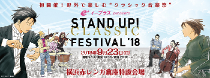 """<What's """"スタクラフェス""""?>vol.1 『STAND UP! CLASSIC FESTIVAL '18』の楽しみ方、その①"""