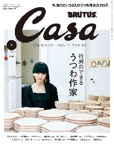 Perfume かしゆか、うつわ好きの代表として雑誌『カーサブルータス』の表紙に登場