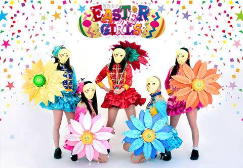 8月17日(金)は仮面女子:イースターガールズのメンバーが球場を大いに盛り上げてくれる