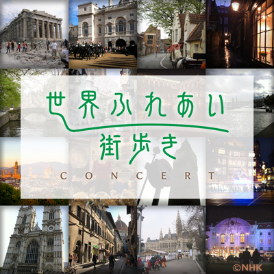 NHK『世界ふれあい街歩きコンサート』