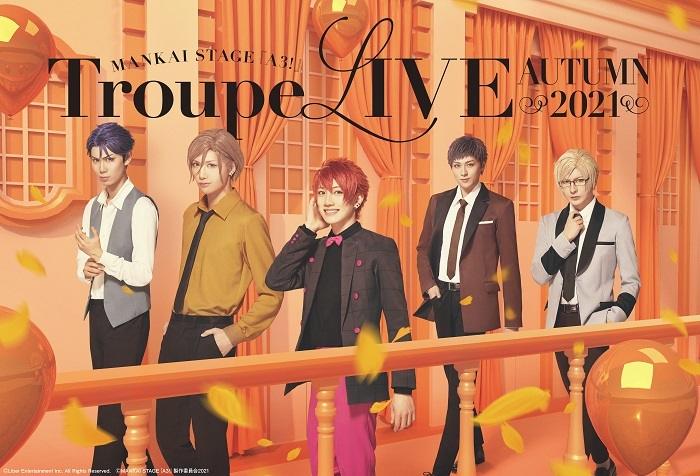 「MANKAI STAGE『A3!』Troupe LIVE~AUTUMN 2021~」  (C)Liber Entertainment Inc. All Rights Reserved. (C)MANKAI STAGE『A3!』製作委員会 2021