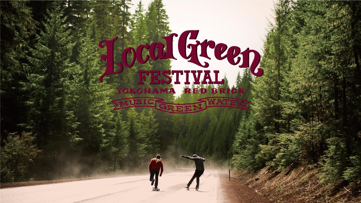 『Local Green Fesaval』 メインビジュアル