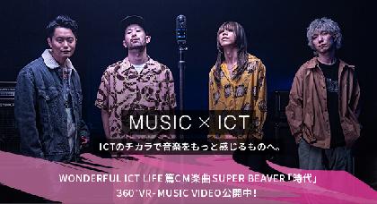 SUPER BEAVER、NTT西日本のCM楽曲「時代」オリジナルVR映像を公開 360°自由に視点が動く