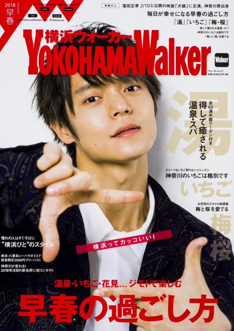 『横浜ウォーカー』2018早春号