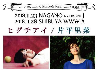 ヒグチアイ、11月に片平里菜との2マンライブ開催決定 最新アルバムジャケットのアザーイラストを公開