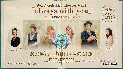 SeanNorth、バンドと演劇をコラボしたライブをStreaming+にて配信 ニシオカ・ト・ニールが脚本・演出、平田裕香がゲスト出演