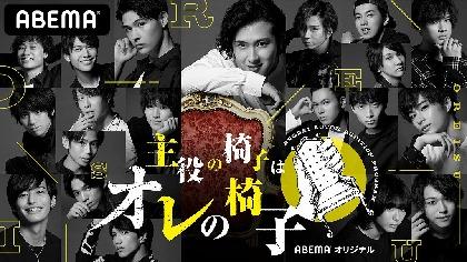 ABEMA×ネルケによる、俳優育成オーディションバトル番組の配信が決定 MCは歌舞伎俳優・尾上松也、優勝者特典の主演映画監督に堤幸彦