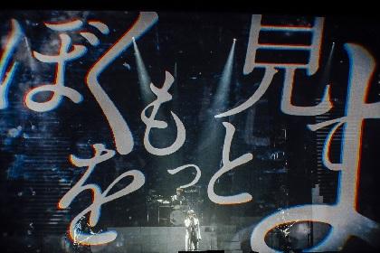 """シド """"承認欲求""""というキーワードのもと壮大なストーリーを作り上げたツアー、東京公演で見た新たな一歩"""