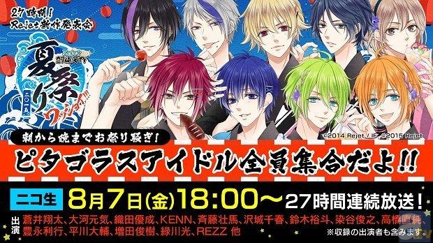 『Rejet 27時間TV 夏祭り「ワッショイ!!!」』放送決定