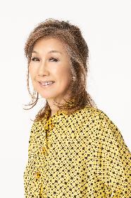 髙橋真梨子 ソロ42年連続となる全国ツアーを2020年で休止、新曲・新録含む歌手生活48年間の集大成作品リリース決定