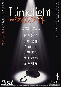 喜劇王チャップリン原作の音楽劇『ライムライト』新キャスト迎え2019年に再演、主演・石丸幹二は続投