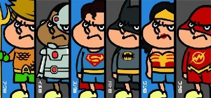 スーパーマンらと鷹の爪団が共闘!映画『DCスーパーヒーローズ vs 鷹の爪団』公開へ 「ニッポンよ、これがハリウッド予算だっ!」