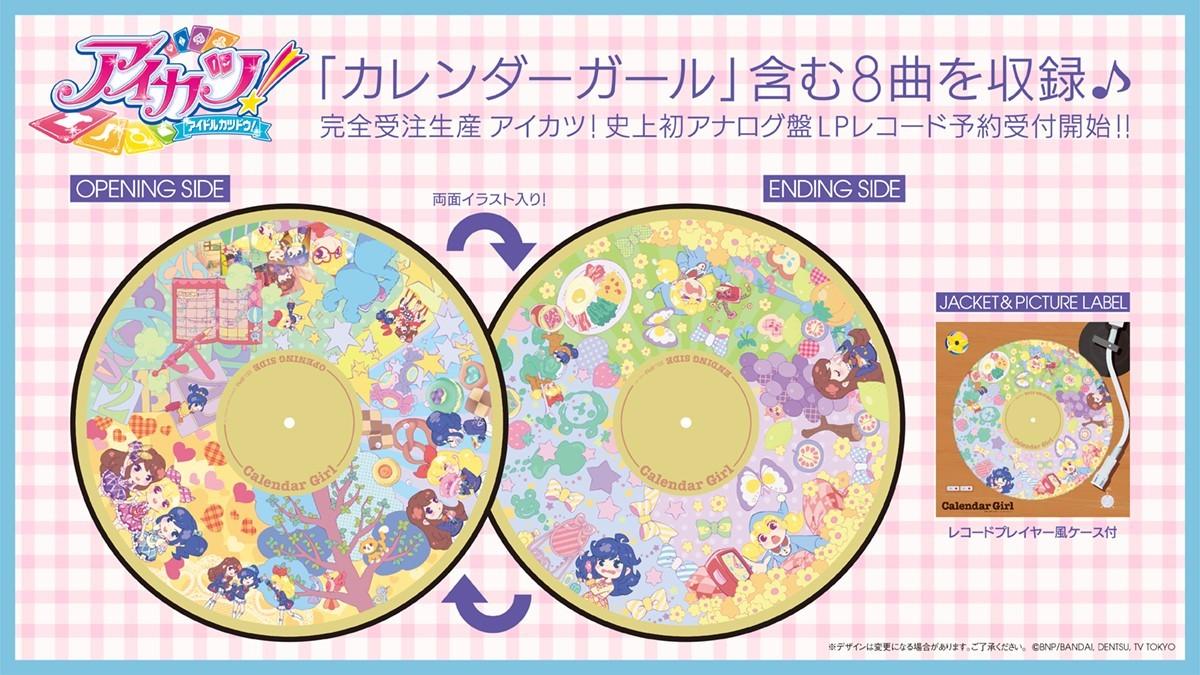 アニメ 『アイカツ!』 アナログピクチャーレコード