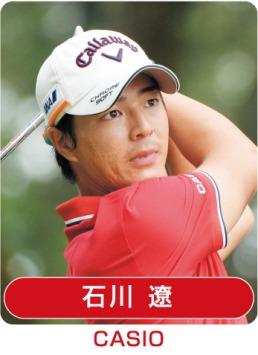 今季は選手会長を務める石川遼(CASIO)