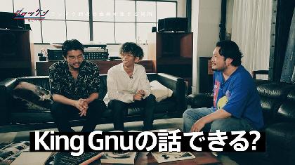 King Gnu、番組『ジロッケン環七フィーバー』に登場 谷中敦(スカパラ)、Licaxxxらからコメントも