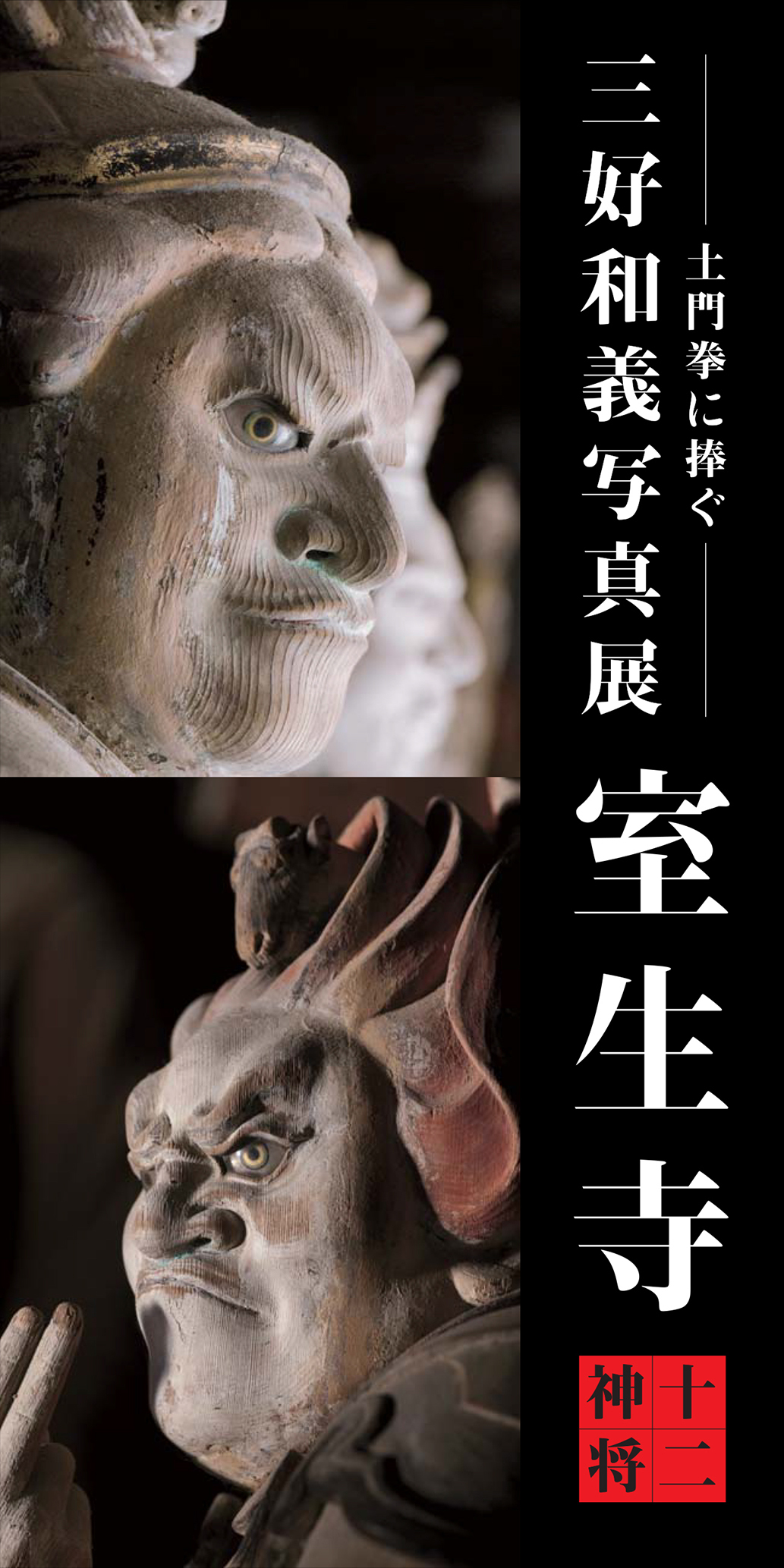 土門拳に捧ぐ―三好和義写真展「室生寺 十二神将」