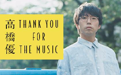 高橋優が自由に語り、歌う 特別番組『高橋優 THANK YOU FOR THE MUSIC』をニッポン放送で生放送