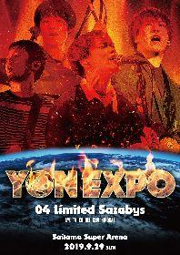 04 Limited Sazabys、さいたまスーパーアリーナ単独公演『YON EXPO』の映像を1月にリリース
