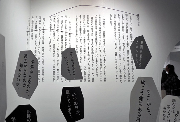 《詩になる直前の、渋谷パルコは。》展示風景