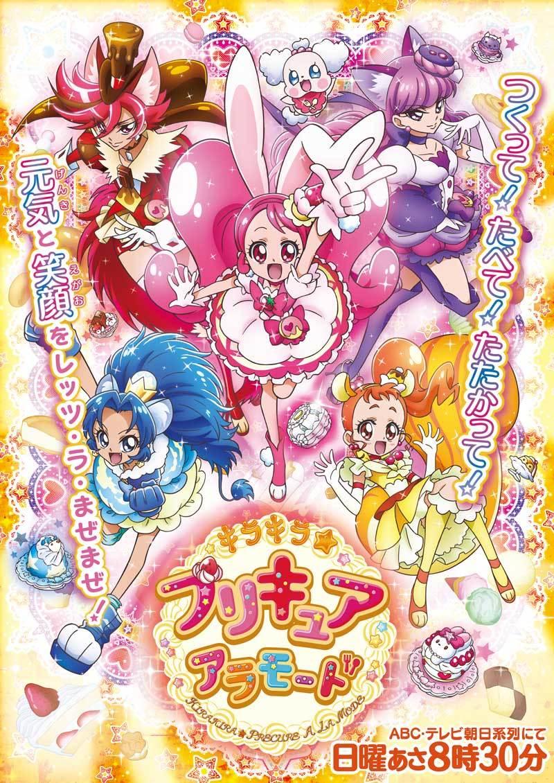 キラキラ☆プリキュアアラモード (c)ABC-A・東映アニメーション