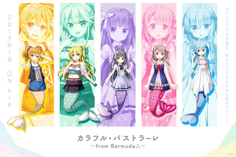 TVアニメ『カラフル・パストラーレ ~from Bermuda△~』メインビジュアル (c)CP△