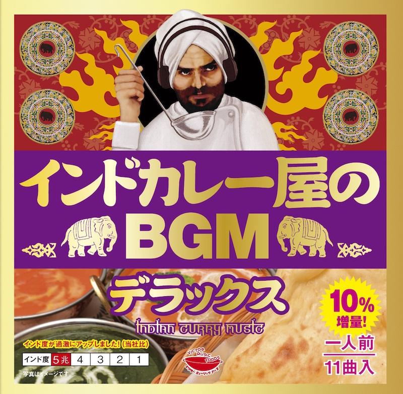 『インドカレー屋のBGM デラックス』