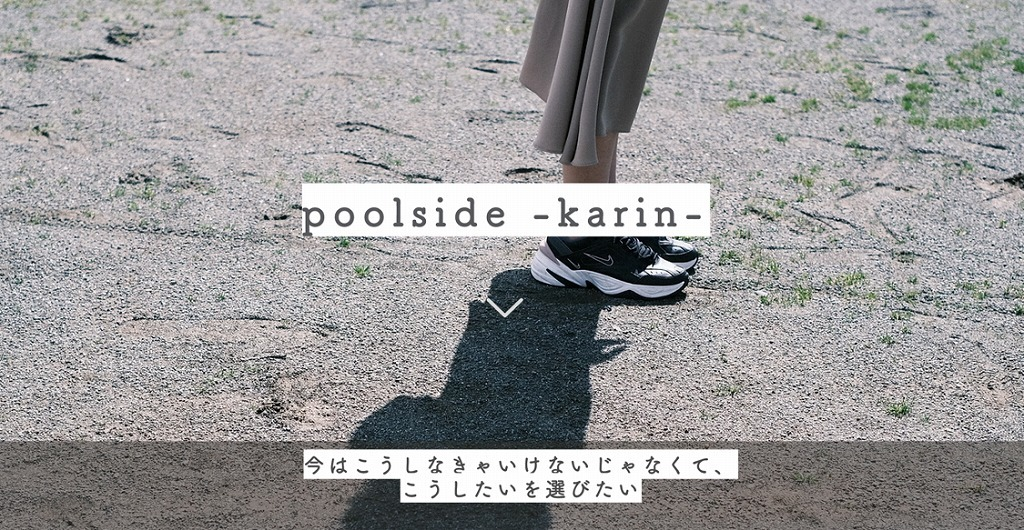 舞台『poolside -karin-』