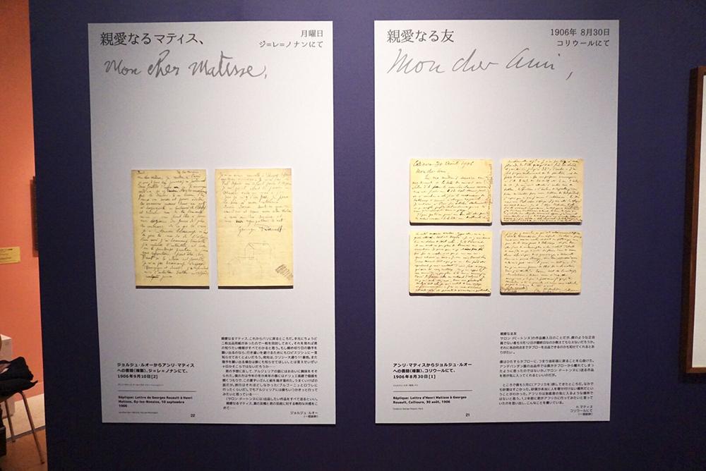 左:ジョルジュ・ルオーからアンリ・マティスへの書簡(複製)、ジ=レ=ノナンにて(1906年9月10日 アンリ・マティス・アーカイブス、イシー=レ=ムリノー)  右:アンリ・マティスからジョルジュ・ルオーへの書簡(複製)、コリウールにて(1906年8月30日 ジョルジュ・ルオー財団、パリ)