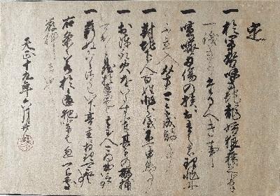 『お城EXPO 2019』で「豊臣秀吉朱印状」「石田三成書状」「徳川家康書状」を初公開