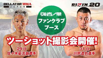 『BELLATOR JAPAN』『RIZIN.20』で選手とツーショット撮影会! グッズの販売も