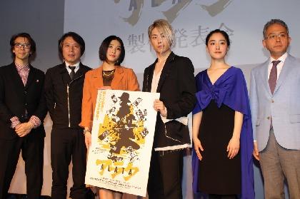 2017年7月 有楽町に新たな劇場「オルタナティブシアター」が開業! こけら落とし公演『アラタ~ALATA~』製作発表