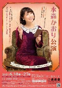水森かおりが令嬢の女子大生に 2年ぶりとなる明治座公演の第一弾ビジュアルとコメント動画が解禁