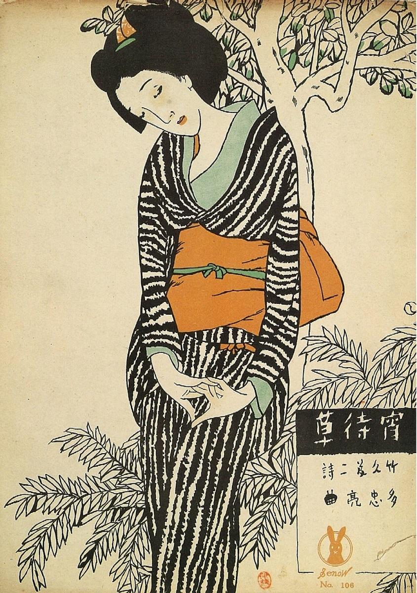 セノオ楽譜「宵待草」昭和9年