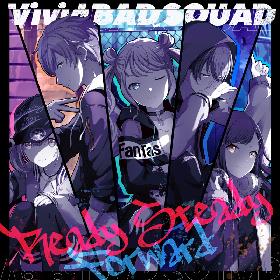 プロジェクトセカイユニット・VividBADSQUAD、1stシングル『Ready Steady/Forward』本日発売