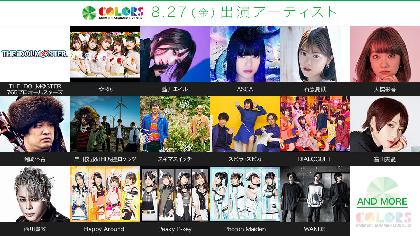 i☆Ris、藍井エイル、西川貴教、GRANRODEO、鈴木雅之、ReoNaまで 『アニサマ2021』出演アーティスト48組を一挙発表