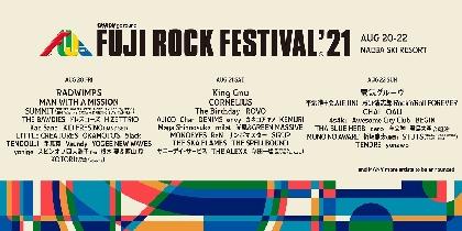 『FUJI ROCK FESTIVAL'21』出演のチャンス! 未来のヘッドライナーを大募集、新人オーディション開催