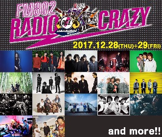 ロック大忘年会『FM802 RADIO CRAZY』第1弾でエレカシ、MONOEYES、オーラルら17組発表