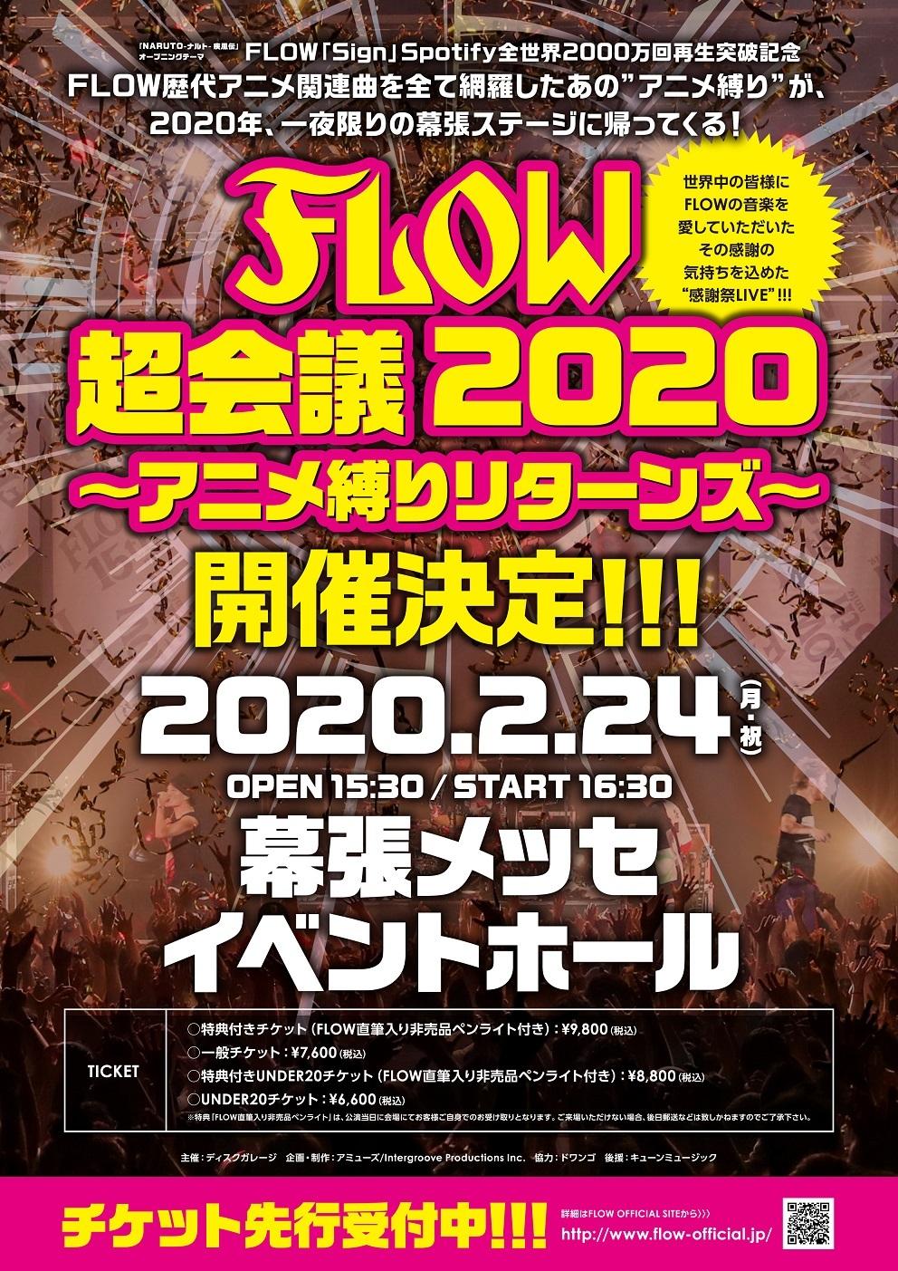 『FLOW 超会議 2020 〜アニメ縛りリターンズ〜』