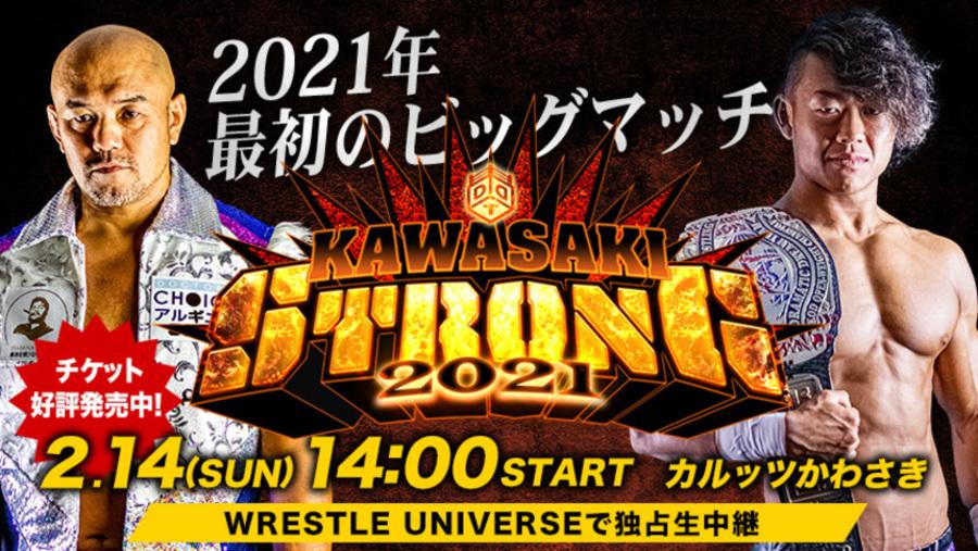 『KAWASAKI STRONG 2021』で激突!遠藤哲哉 vs 秋山準
