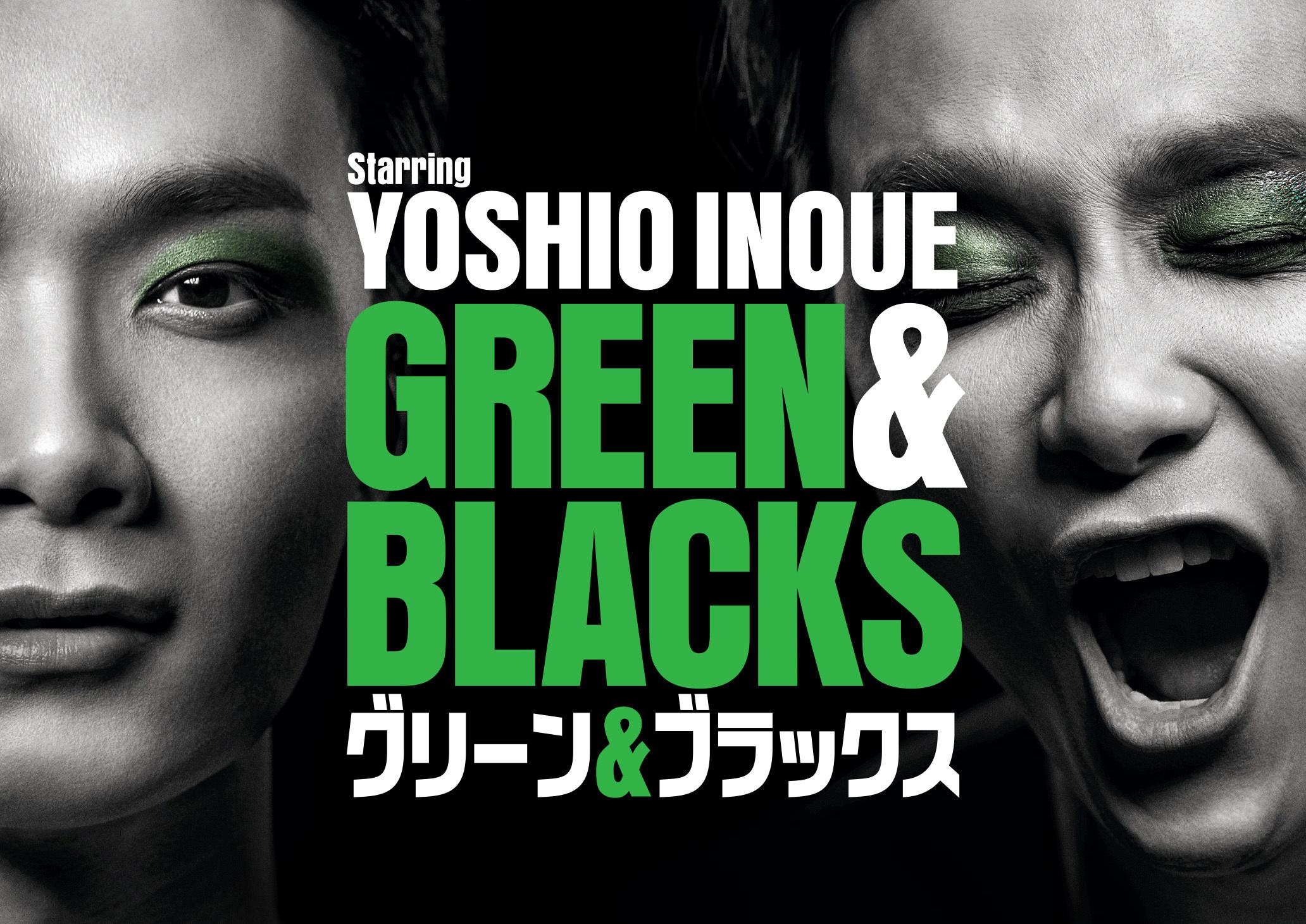 福田雄一×井上芳雄 『グリーン&ブラックス』