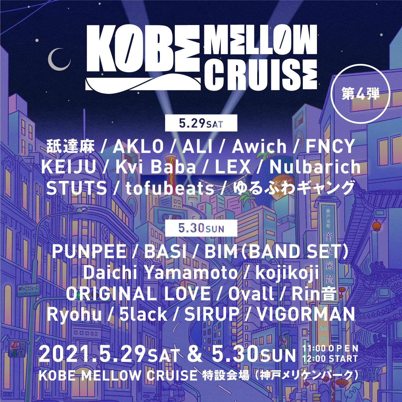 KOBE MELLOW CRUISE 2021