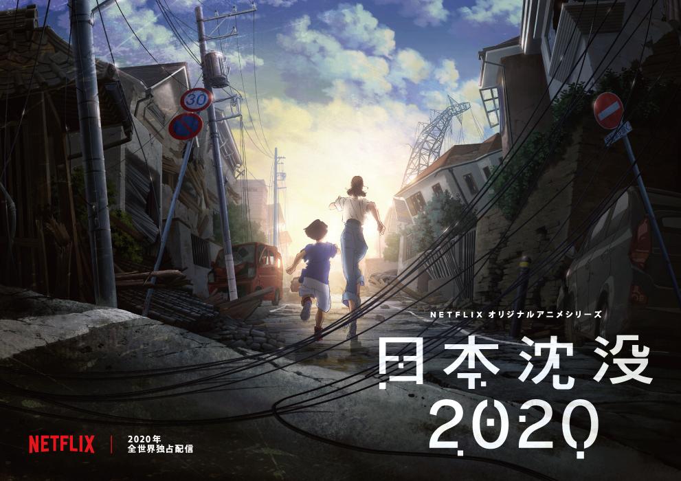 """Netflixオリジナルアニメシリーズ『日本沈没 2020』ティザービジュアル (C)""""JAPAN SINKS : 2020""""Project Partners"""