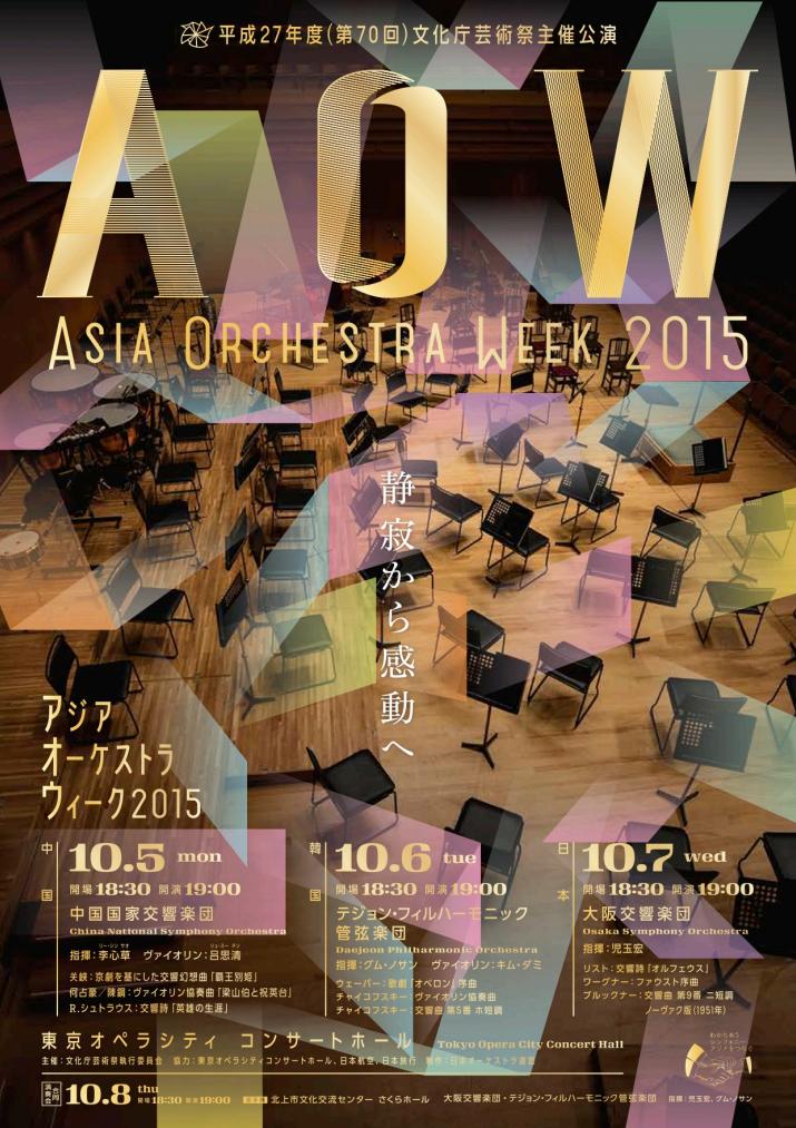 アジア オーケストラ ウィーク2015