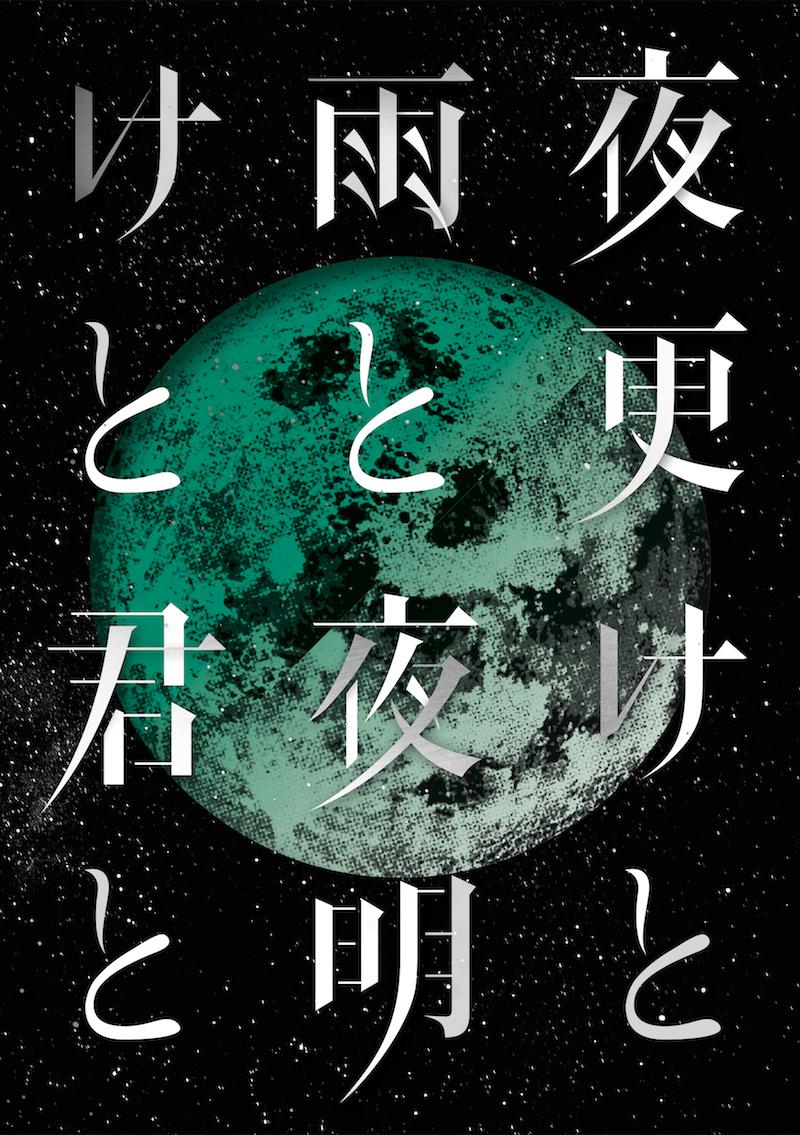SID 日本武道館 2017 「夜更けと雨と/夜明けと君と」 初回盤
