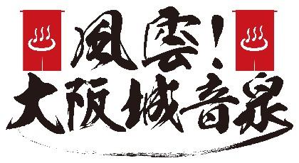 キュウソネコカミと四星球が共演する清水音泉企画の音楽イベント『風雲!大阪城音泉』大阪城野音で開催決定