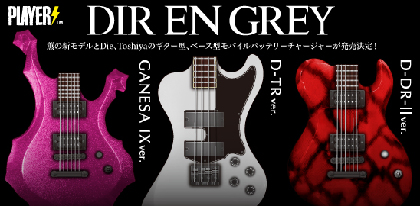 DIR EN GREY薫、Die、Toshiyaプロデュースのギター、ベース型モバイルバッテリーチャージャー発売