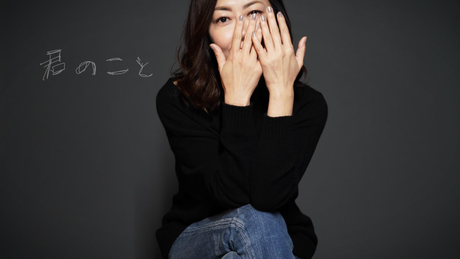 中山美穂「君のこと」MV